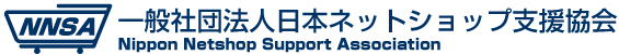 一般社団法人日本ネットショップ支援協会